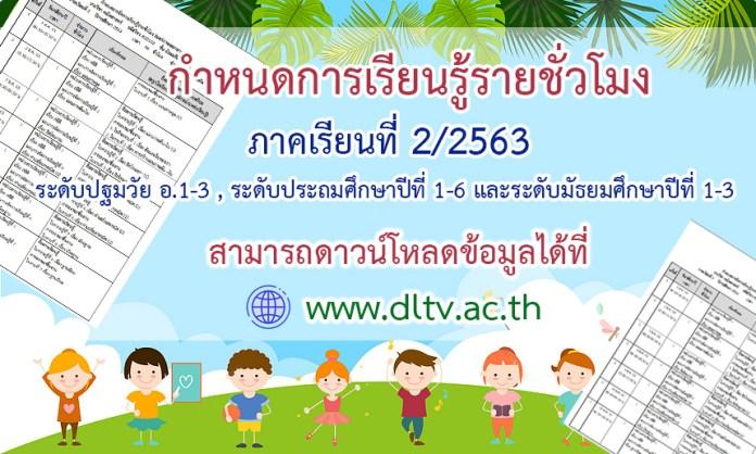กำหนดการเรียนรู้รายชั่วโมง DLTV ภาคเรียนที่ 2 ปีการศึกษา 2563