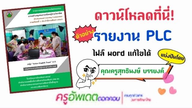 รายงาน PLC ตัวอย่างรายงาน PLC ไฟล์ word แก้ไขได้ แบ่งปันโดย คุณครูสุทธิพงษ์ บรรยงค์