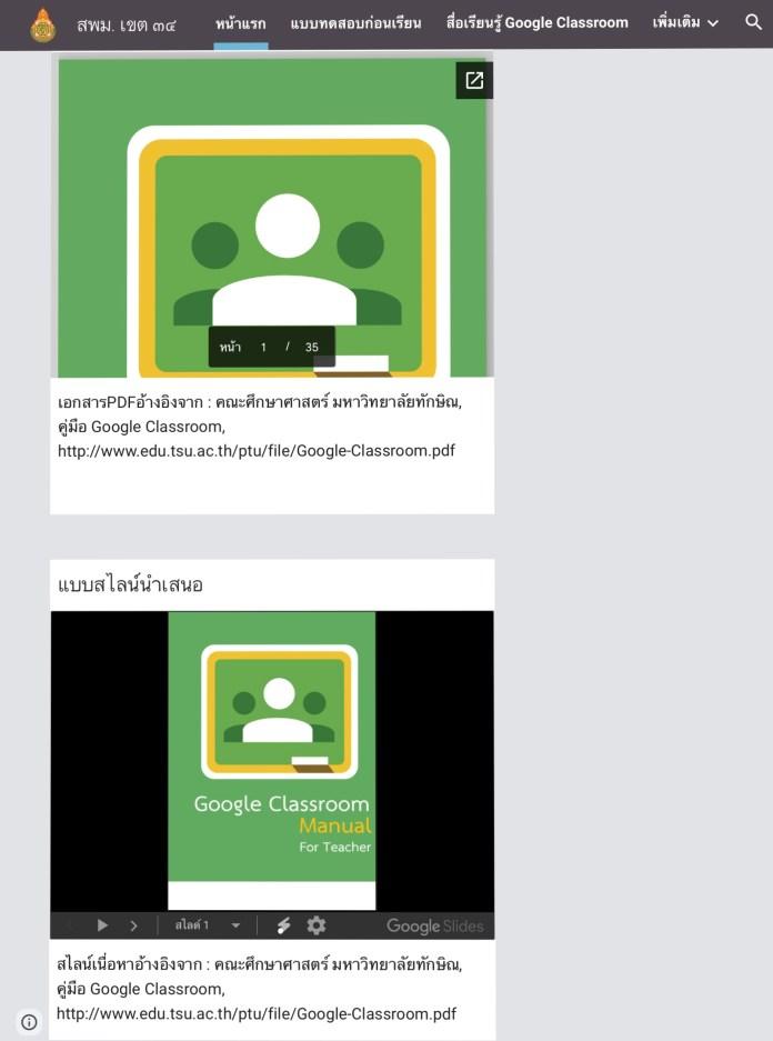 แบบทดสอบออนไลน์ การใช้งาน Google Classroom เพื่อการสอนออนไลน์