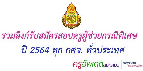 รวมลิงก์ ประกาศรับสมัคร สอบครูผู้ช่วยกรณีพิเศษ สพฐ. ปี 2564 ทุก กศจ.