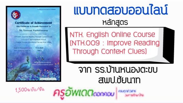 แบบทดสอบออนไลน์ หลักสูตร NTK. English Online Course จาก รร.บ้านหนองตะขบ สพป.ชัยนาท