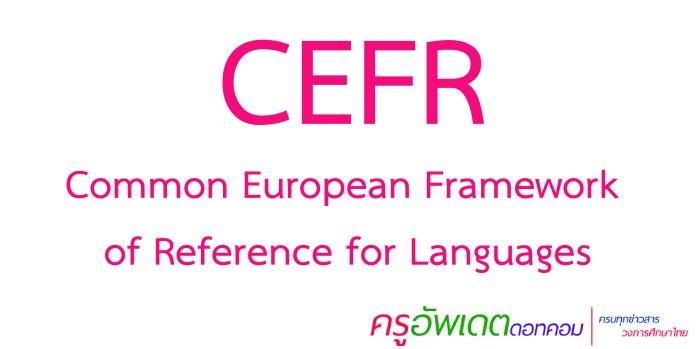 CEFR การทดสอบวัดระดับภาษาอังกฤษ หนึ่งในเงื่อนไขลดเวลาวิทยฐานะ