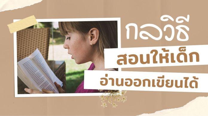 กลวิธี สอนให้เด็ก อ่านออกเขียนได้
