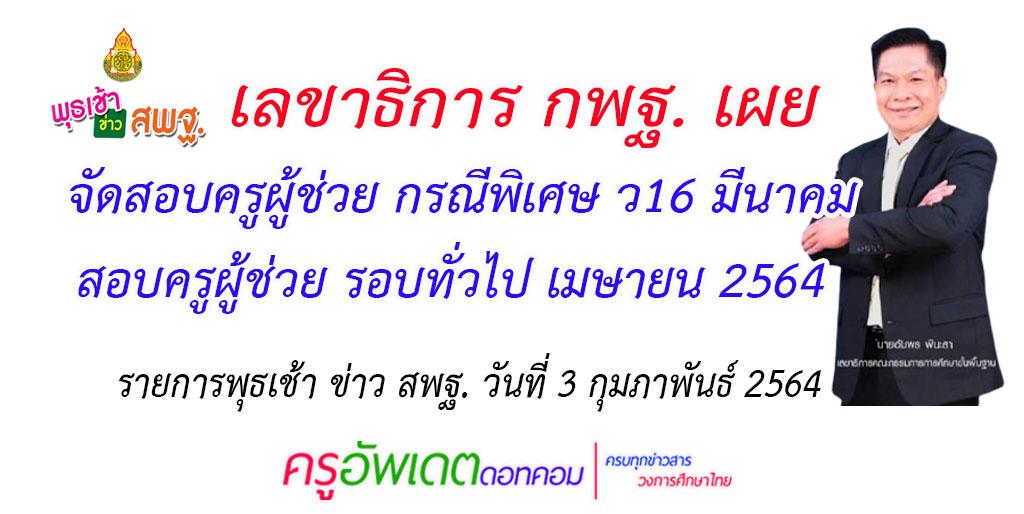 เลขาธิการ กพฐ. เผย จัดสอบครูผู้ช่วย กรณีพิเศษ ว16 มีนาคม สอบครูผู้ช่วย รอบทั่วไป เมษายน 2564