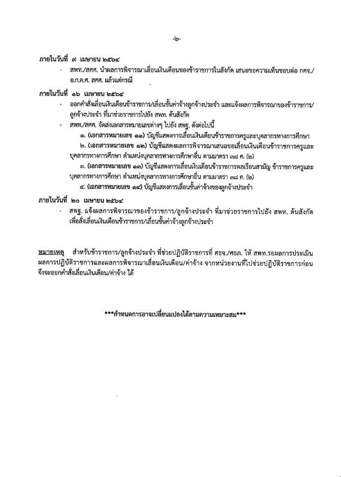 ซักซ้อมเลื่อนเงินเดือน(1เมย64)-page-001