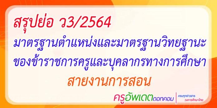สรุปย่อ ว3/2564 มาตรฐานตำแหน่ง และ มาตรฐานวิทยฐานะ ของข้าราชการครู และบุคลากรทางการศึกษา สายงานการสอน