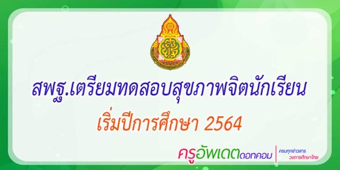 สพฐ.เตรียมทดสอบสุขภาพจิตนักเรียน เริ่มปีการศึกษา 2564