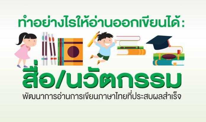 ทำอย่างไรให้อ่านออกเขียนได้ : สื่อ นวัตกรรม พัฒนาการอ่านเขียนภาษาไทย