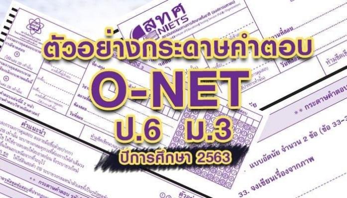 ตัวอย่าง กระดาษคำตอบ O-Net ป.6 และ ม.3 ปีการศึกษา 2563