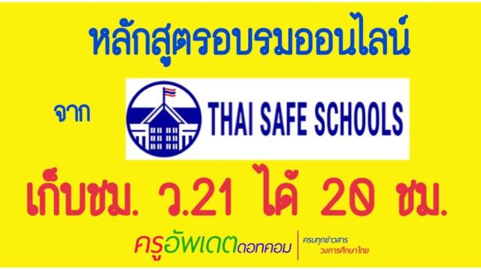 อบรมออนไลน์ จาก Thai Safe School เก็บ ชม ว.21 ได้ 20 ชม.