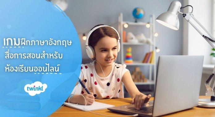 Twinkl Go!  ศูนย์รวมเกมฝึกภาษาอังกฤษออนไลน์ เปิดให้ครูและผู้ปกครองทั่วไทยใช้ฟรี