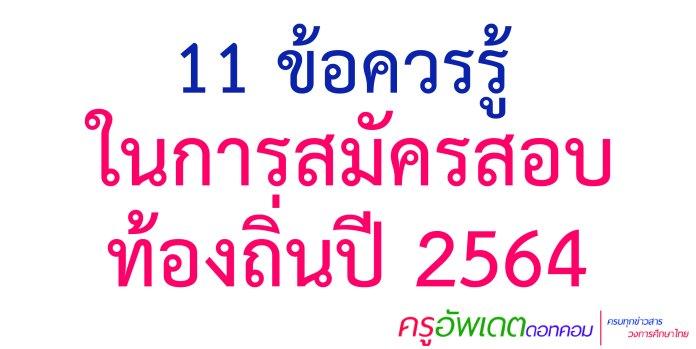 สอบท้องถิ่น 2564 ข้อควรรู้ สอบท้องถิ่น ปี 64-01
