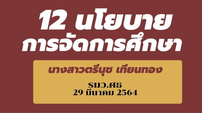 12 นโยบายการจัดการศึกษา ตรีนุช เทียนทอง