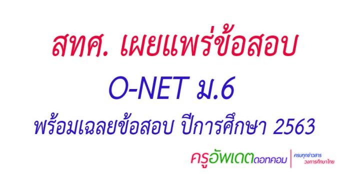 ข้อสอบโอเน็ต O-NET ม.6 พร้อมเฉลยข้อสอบ ปีการศึกษา 2563 จาก สทศ.
