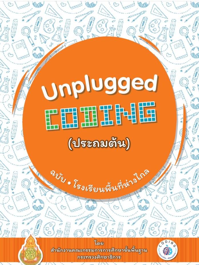 ชุดกิจกรรม Unplugged Coding ป.1-ป.3 สื่อการสอน Coding-02