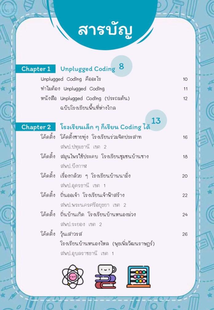 ชุดกิจกรรม Unplugged Coding ป.1-ป.3 สื่อการสอน Coding-04