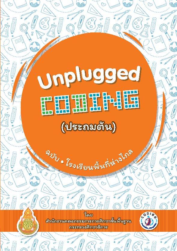 ดาวน์โหลดที่นี่!! หนังสือ Unplugged Coding (ประถมต้น) โดย สพฐ._1
