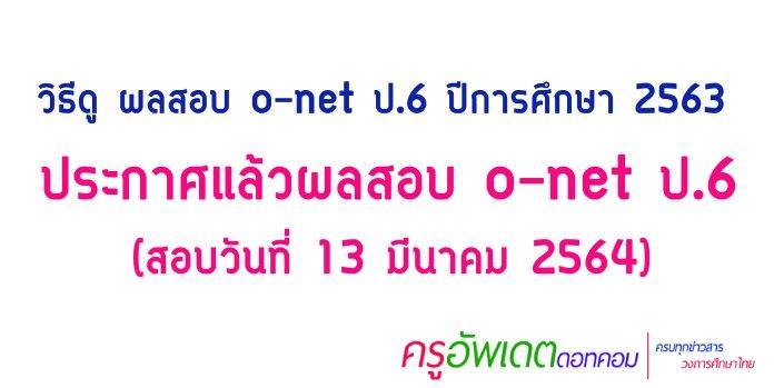 ประกาศผลสอบ onet ป6 ผลสอบ o-net ป.6 ปีการศึกษา 2563-011-01