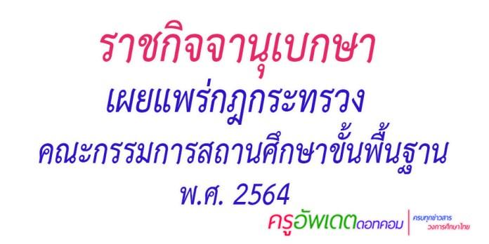 ราชกิจจานุเบกษา เผยแพร่กฎกระทรวง คณะกรรมการสถานศึกษาขั้นพื้นฐาน พ.ศ. 2564