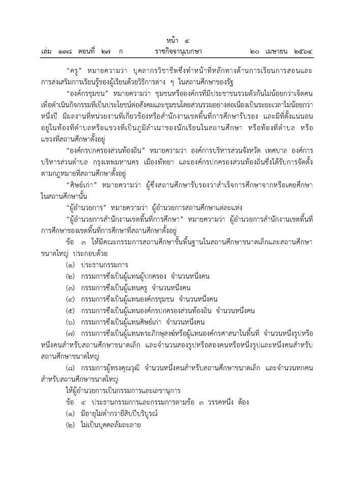 ราชกิจจานุเบกษา เผยแพร่กฎกระทรวง คณะกรรมการสถานศึกษาขั้นพื้นฐาน พ.ศ. 2564_2
