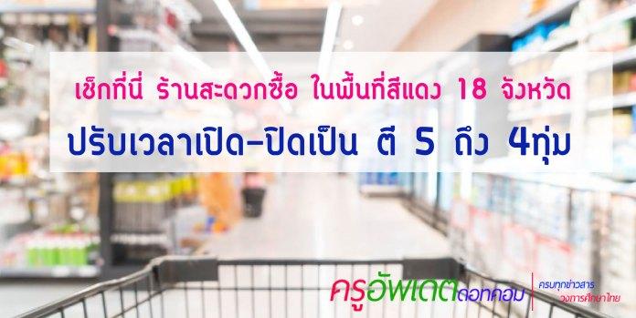 ร้านสะดวกซื้อที่ปิด ตีห้าถึงสี่ทุ่ม-01