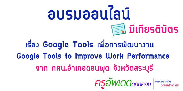 แบบทดสอบออนไลน์ อบรมออนไลน์ แบบทดสอบออนไลน์มีเกียรติบัตร-13-01