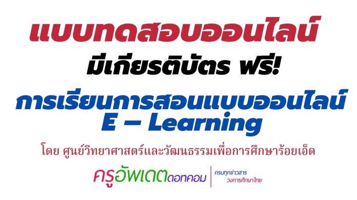 """แบบทดสอบออนไลน์ วัดความรู้เกี่ยวกับ""""การเรียนการสอนแบบออนไลน์ E – Learning"""" ด้วยระบบอิเล็กทรอนิกส์"""
