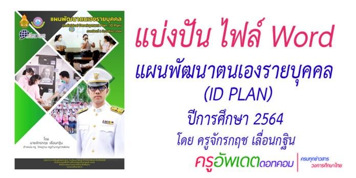 แบ่งปัน แผนพัฒนาตนเองรายบุคคล (ID PLAN) ปีการศึกษา 2564