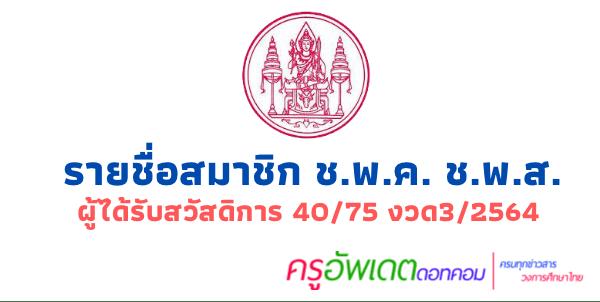 รายชื่อสมาชิก ช.พ.ค. ช.พ.ส. ที่ได้รับสวัสดิการ 40/75 งวดที่ 3 ปี 2564