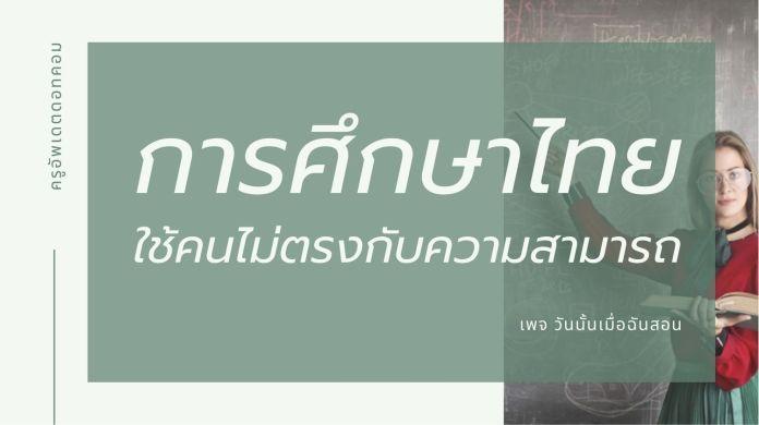 การศึกษาไทยใช้คนไม่ตรงกับความสามารถ