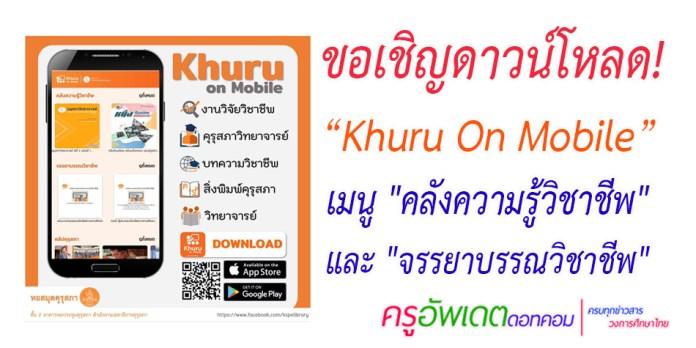 """ขอเชิญดาวน์โหลด """"Khuru On Mobile"""" แอปพลิเคชัน สำหรับครูและบุคลากรทางการศึกษา"""
