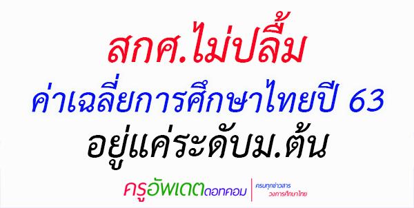 สกศ.ไม่ปลื้มค่าเฉลี่ยการศึกษาไทยปี 63 อยู่แค่ระดับม.ต้น
