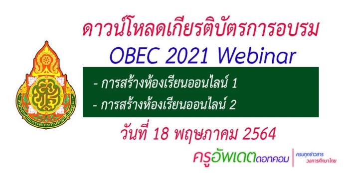 ดาวน์โหลด เกียรติบัตร อบรมออนไลน์ OBEC 2021 Webinar 18 พฤษภาคม 2564