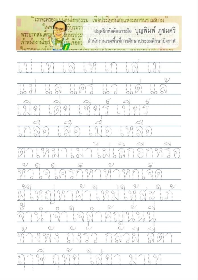 ตัวอย่าง แบบฝึกคัดลายมือ อักษรไทย จากบุญพิมพ์ ภูชมศรี ดาวน์โหลดฟรี!