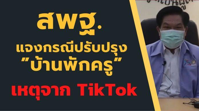 บ้านพักครู สพฐ. แจงกรณีปรับปรุงบ้านพักครู เหตุจาก TikTok