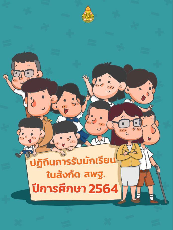 ปฏิทินการรับนักเรียน สังกัด สพฐ. ปีการศึกษา 2564