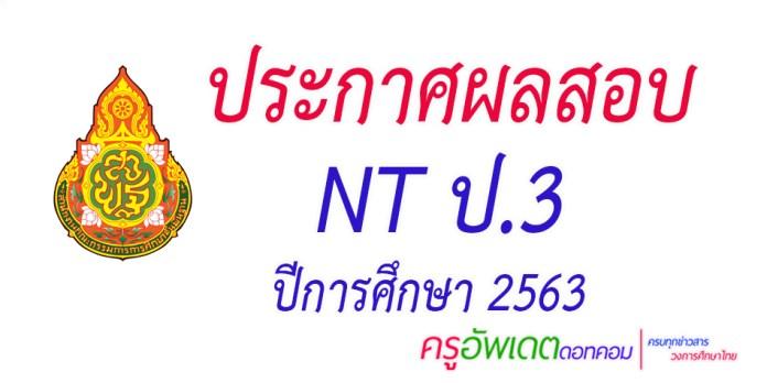 ประกาศผลสอบ NT ป.3 ปีการศึกษา 2563 ผลสอบ nt 63