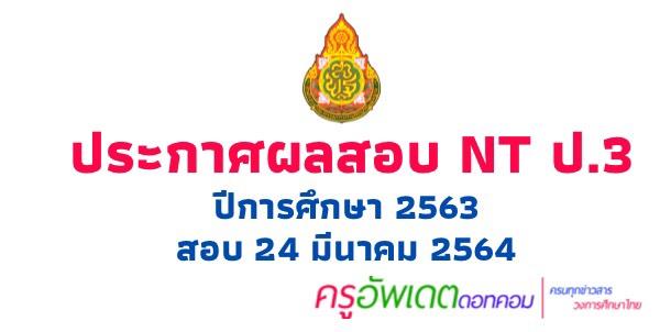 ประกาศผลสอบ NT ป.3 ปีการศึกษา 2563 สอบnt 2564 01