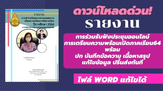 รายงานการประชุมออนไลน์ เตรียมความพร้อมก่อนเปิดภาคเรียนปีการศึกษา 2564