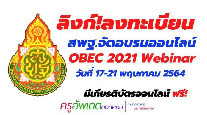 สพฐ. จัดอบรมออนไลน์ OBEC 2021 Webinar