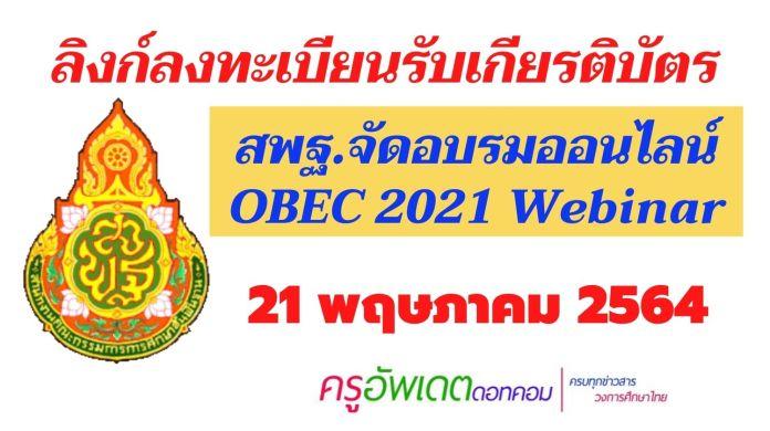 สพฐ. อบรมออนไลน์ ลิงก์ลงทะเบียน รับเกียรติบัตร OBEC 2021 Webinar 21 พฤษภาคม 2564