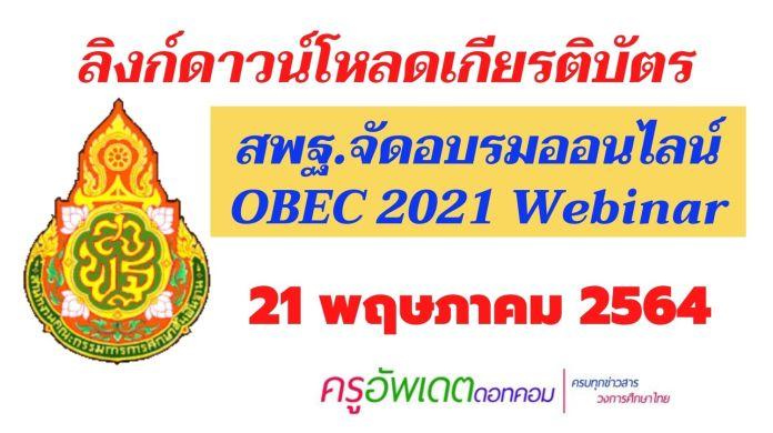 ดาวน์โหลด เกียรติบัตร สพฐ. อบรมออนไลน์ OBEC 2021 Webinar 21 พฤษภาคม 2564