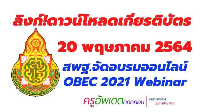 ดาวน์โหลด เกียรติบัตร สพฐ. อบรมออนไลน์ OBEC 2021 Webinar 20 พฤษภาคม 2564