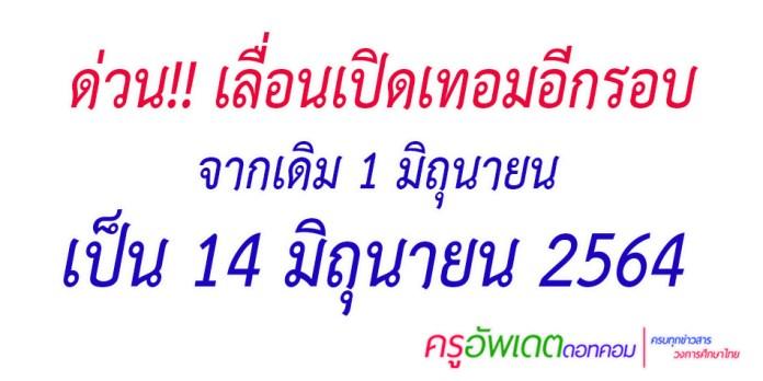 เลื่อนเปิดเทอมอีกรอบ จากเดิม 1 มิถุนายน เป็น 14 มิถุนายน 2564