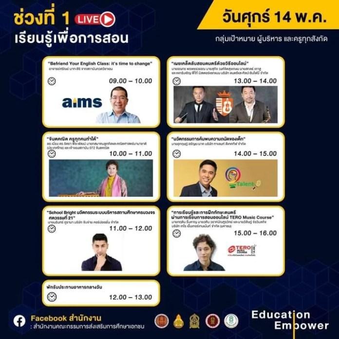 """โปรแกรมอบรม วันที่ 14 พ.ค. 64 พร้อมลิงก์รับชม """"เรียนรู้เพื่อการสอน สอนเพื่อการเรียนรู้"""" ช่วงที่ 1 เรียนรู้เพื่อการสอน"""