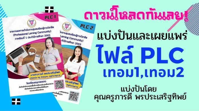 PLC แบ่งปัน ไฟล์ plc ภาคเรียนที่1 และ 2  ปีการศึกษา 2563