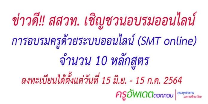 การอบรมครูด้วยระบบออนไลน์ (SMT online) ประจำปี 2564 จำนวน 10 หลักสูตร จาก สสวท.