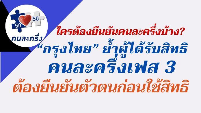 """คนละครึ่งเฟส3 """"กรุงไทย"""" ย้ำผู้ได้รับสิทธิโครงการคนละครึ่ง ต้องยืนยันตัวตนก่อนใช้สิทธิ"""