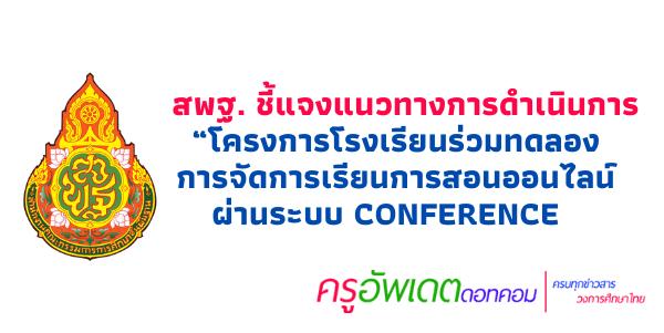 การสอนออนไลน์ผ่านระบบ conference