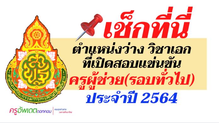 สอบครูผู้ช่วย 64 ตำแหน่งว่าง เปิดสอบ ครูผู้ช่วย (รอบทั่วไป) ปี 2564 ครบทุก กศจ.